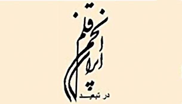 anjoman-ghalam