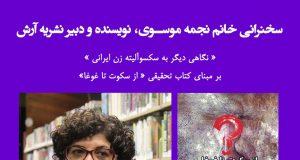 آگهی سخنرانی خانم نجمه موسوی (نگاهی دیگر به سکسوآلیته زن ایرانی)