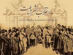 بیان نامه 14 امرداد (روز مشروطیت ایرانی)