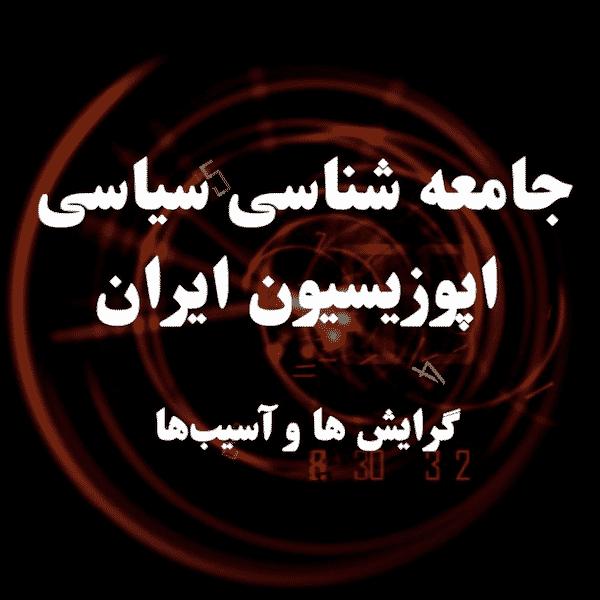 جامعه شناسی سیاسی اپوزیسیون ایران