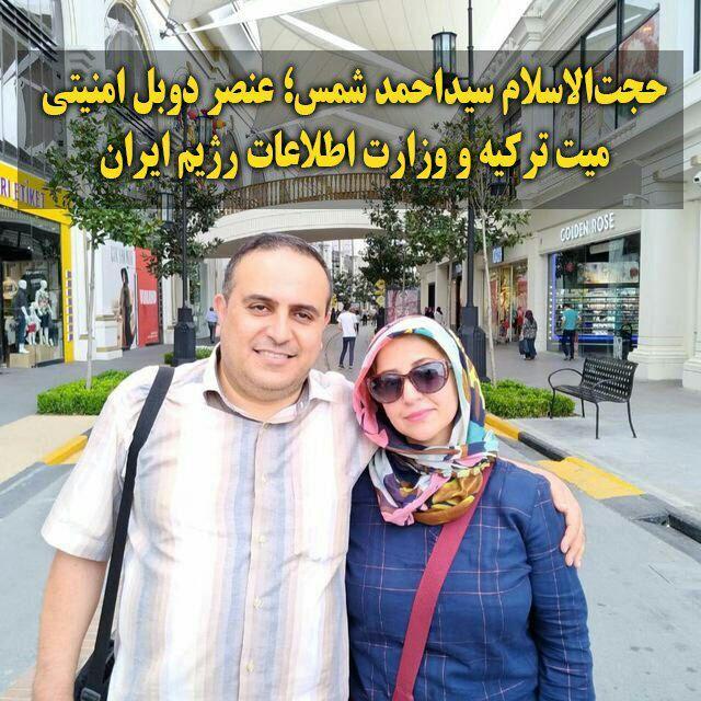 سید احمد شمس مزدور وزارت اطلاعات ایران