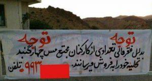 فروش کلیه کارگران سیرجان به دلیل فقر مالی!