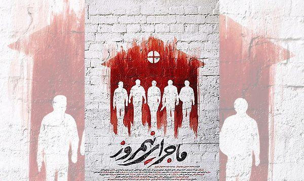 اعتراض زندانیان سیاسی دهه ۶۰ به تحریف تاریخ در فیلم ماجرای نیمروز