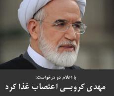 مهدی کروبی اعتصاب غذا کرد + آماده باش سپاه ثارالله تهران