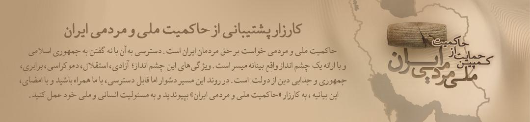 کارزار-حمایت-از-حاکمیت-ملی-و-مردمی-ایران