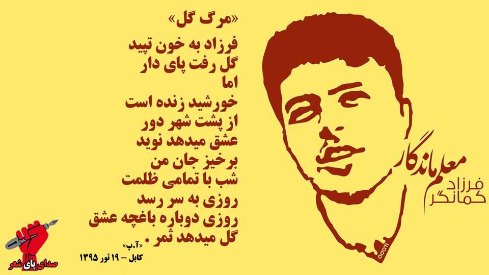 فرزاد کمانگر
