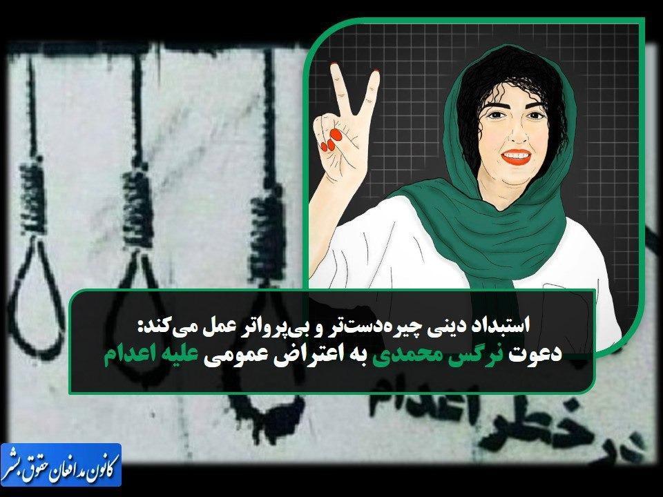 اعدام نرگس محمدی