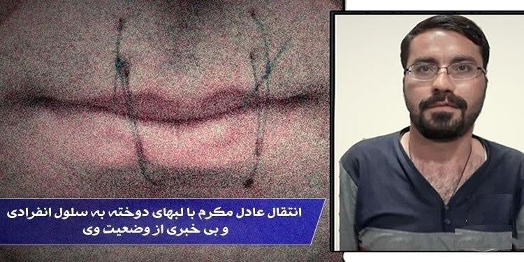 انتقال زندانی سیاسی عادل مکرم با لب های دوخته شده به سلول انفرادی