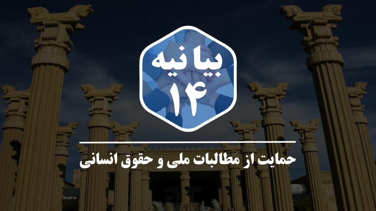 بیانیه خانواده زندانیان بیانیه ۱۴ تن، خواستار استعفاء خامنه ای و انحلال جمهوری اسلامی