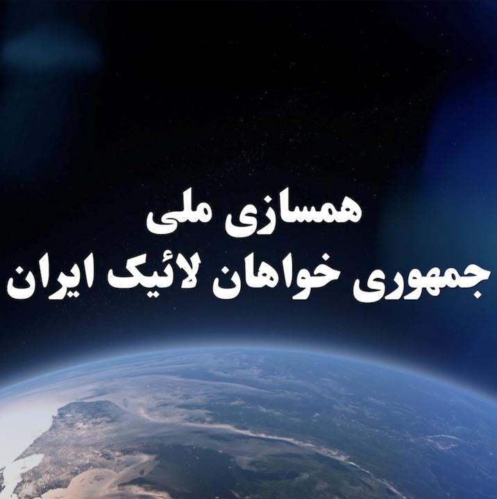 همسازی ملی جمهوری خواهان لائیک ایران