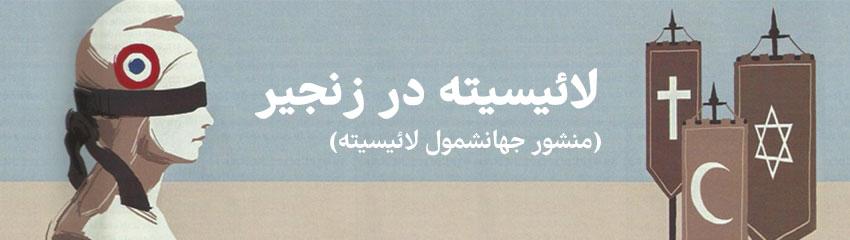 لائیسیته در ایران، جدایی دین از دولت