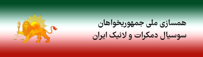 نابودی جمهوری اسلامی و همسازی ملی ایرانیان