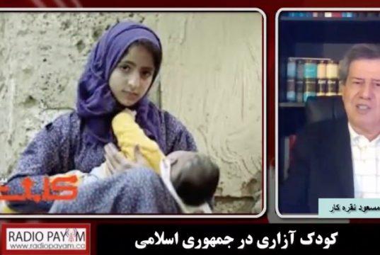کودک آزاری در جمهوری اسلامی
