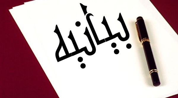 بیانیه تحلیلی جمعی از پیروان خط استقلال و آزادی در دفاع از جنبش ۱۸۰ ساله ملی مردم ایران