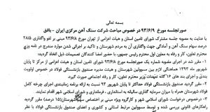 اخبار و گزارشات کارگری (۸ تیر ۱۳۹۶)