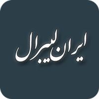 iran liberal 01